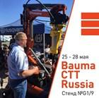 Выставка России Bauma СТТ Russia