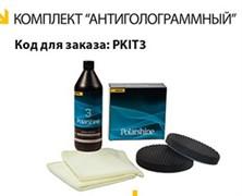 """Полировальный комплект """"Антиголограммный""""  Mirka"""
