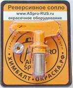 Сопло (форсунка) для краскопульта ASPRO®-115