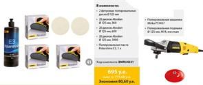 Комплект Mirka для полировки стекла + PS1437