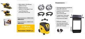 Комплект Mirka DEROS 625CV  + DEOS 383CV + DE 1230 L PC +  Рабочая станция