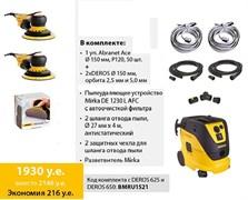 Комплект Mirka DEROS 650CV + DEROS 625CV + DE 1230 L AFC