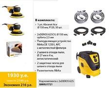 Комплект Mirka DEROS 625CV 2шт + DE 1230 L AFC